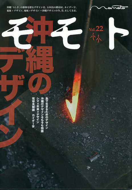 Vol.22/沖縄のデザイン