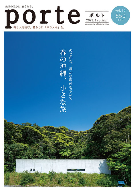porte Vol.30【2021年4月発行】・春の沖縄、小さな旅
