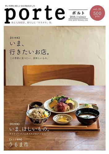 porte Vol.21【2018年12月発行】・いま、いきたいお店。