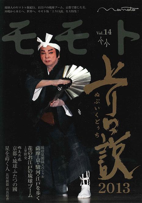 Vol.14/上り口説2013