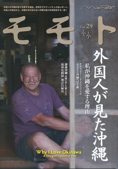 Vol.29/外国人が見た沖縄