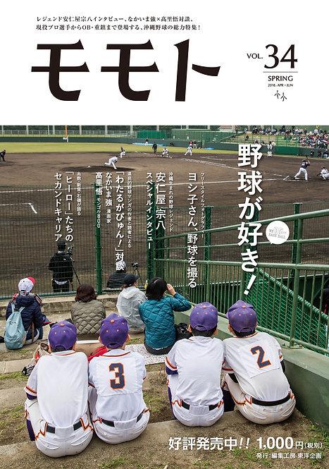 Vol.34/野球が好き!