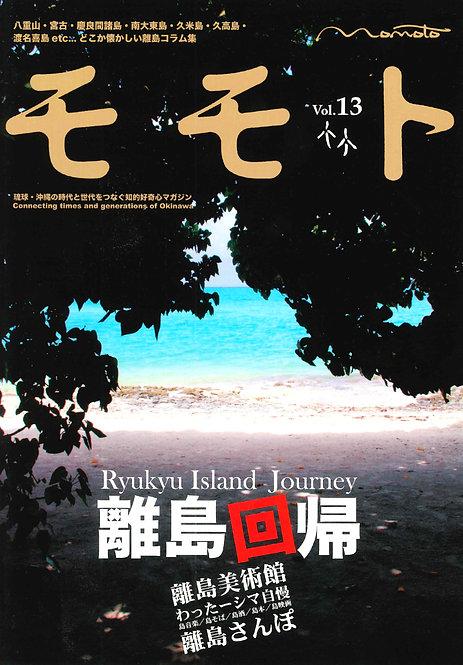 Vol.13/離島回帰