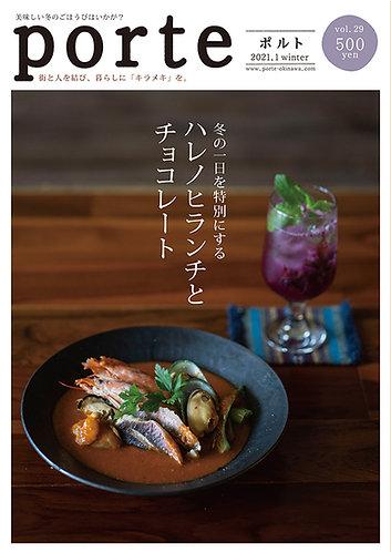 porte Vol.29【2020年12月発行】・ハレノヒランチとチョコレート