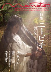 Vol.9/ニービチ(男と女のものがたり)