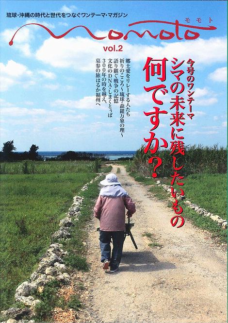 Vol.2/シマの未来に残したいもの何ですか?