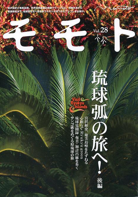Vol.28/琉球弧の旅へ!前編