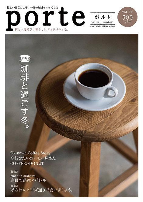 porte Vol.17 【2017年12月発行】 珈琲と過ごす冬。 エリア特集:ぎのわんヒルズ通りで会いましょう。