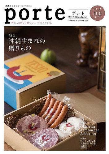 porte Vol.16 【2017年10月発行】 沖縄生まれの贈りもの エリア特集:アートにグルメ、お散歩日和な街 壺屋