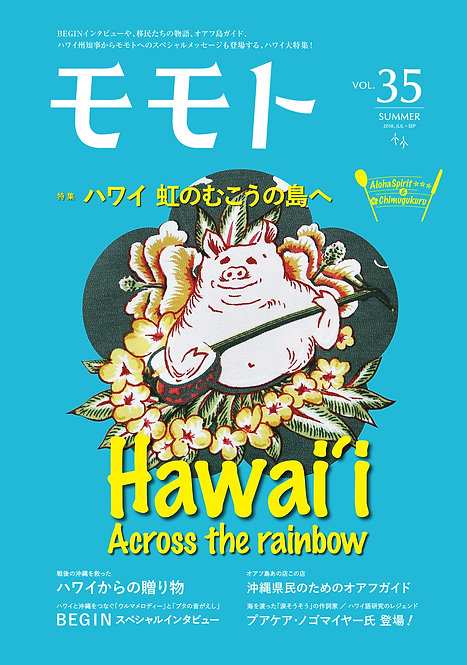 Vol.35/ハワイ 虹のむこうの島へ