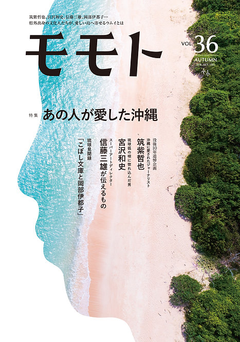 Vol.36/あの人が愛した沖縄
