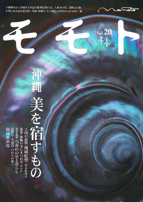 Vol.20/沖縄 美を宿すもの