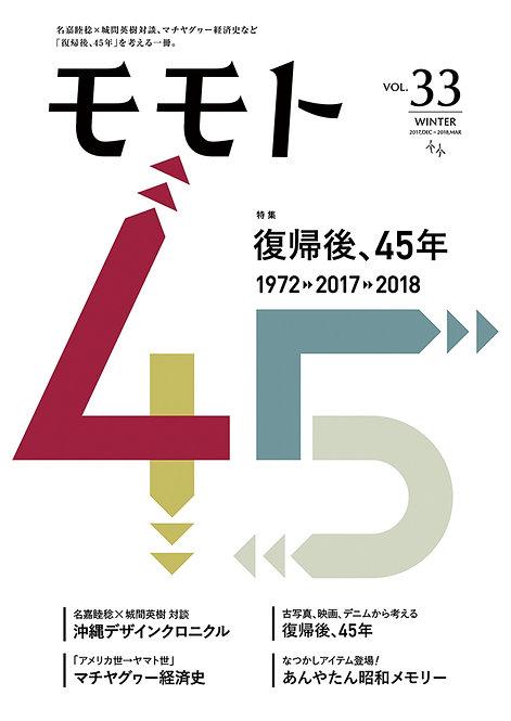 Vol.33/復帰後、45年 1972-2017-2018