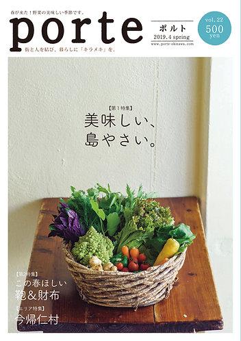 porte Vol.22【2019年4月発行】・美味しい、島やさい。