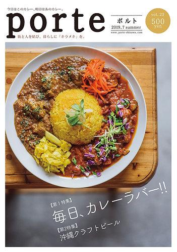 porte Vol.23【2019年7月発行】・毎日、カレーラバー!!