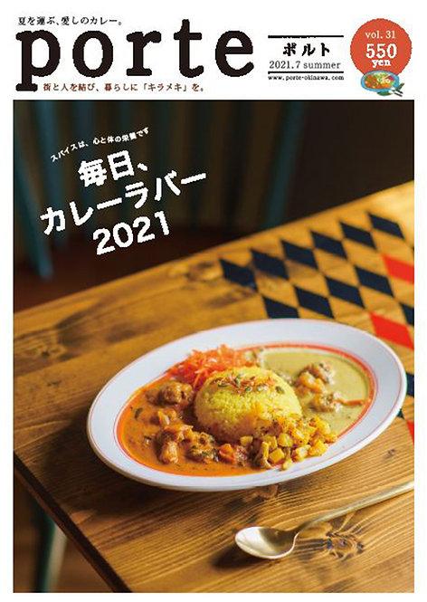 porte Vol.31【2021年7月発行】・毎日、カレーラバー2021
