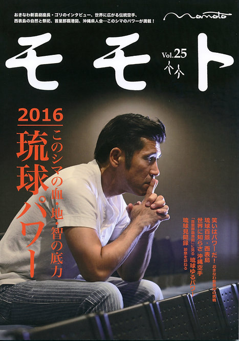 Vol.25/琉球パワー2016