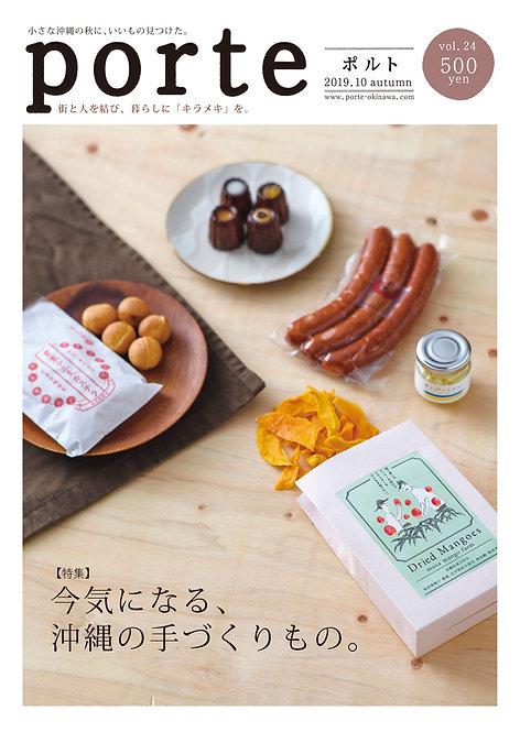 porte Vol.24【2019年10月発行】・今気になる、沖縄の手作りもの