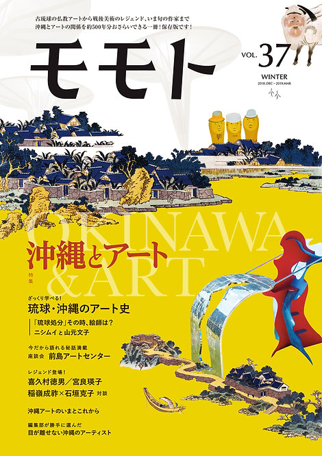 Vol.37/沖縄とアート