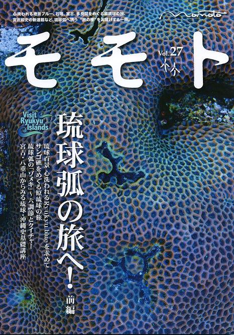 Vol.27/琉球弧の旅へ!前編