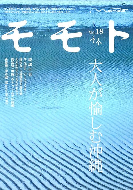 Vol.18/大人が愉しむ沖縄