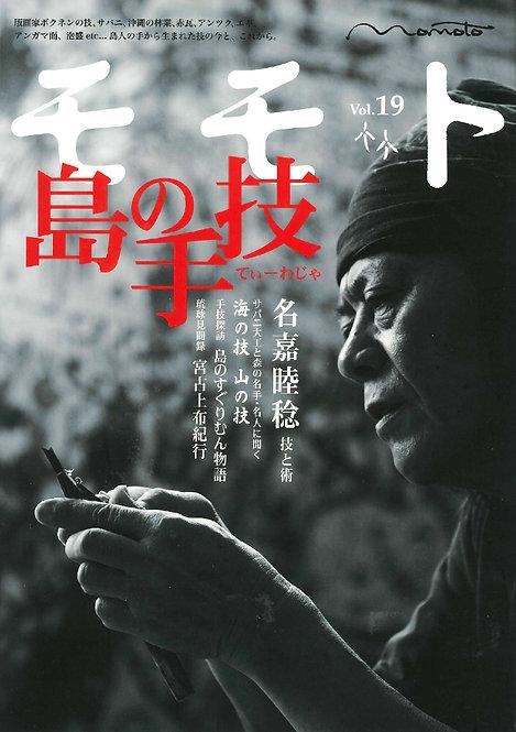 Vol.19/島の手技(てぃーわじゃ)
