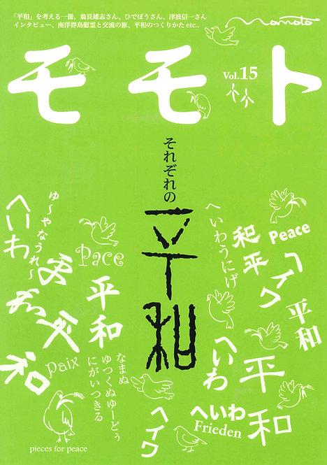 Vol.15/それぞれの平和