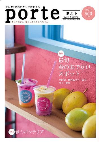 porte Vol.18 【2018年4月発行】最旬春のおでかけスポット・春のインテリア