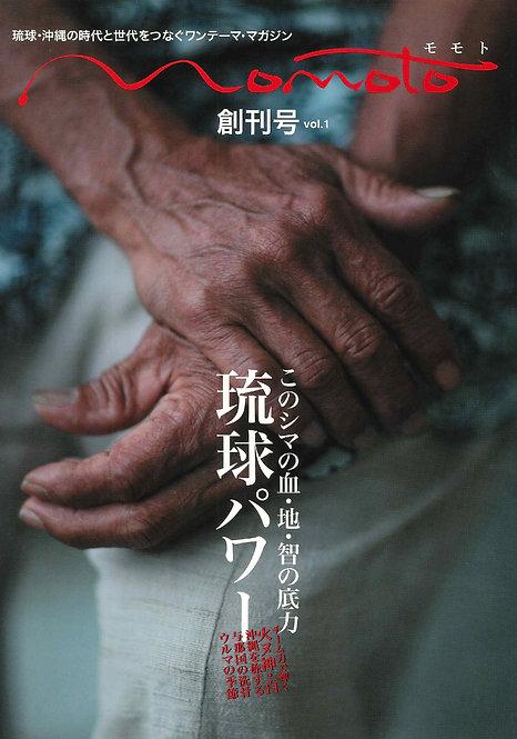 Vol.1 創刊号/琉球パワー