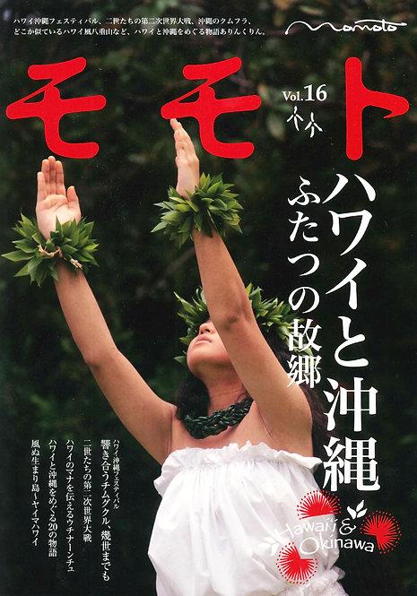 Vol.16/ハワイと沖縄~ふたつの故郷~