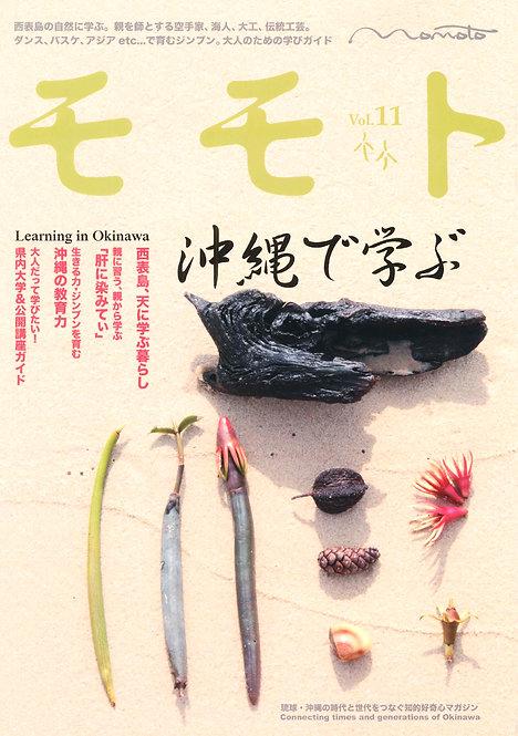 Vol.11/沖縄で学ぶ