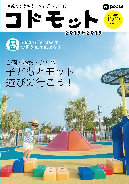 沖縄で子どもと一緒に遊べる一冊 「コドモット」創刊。