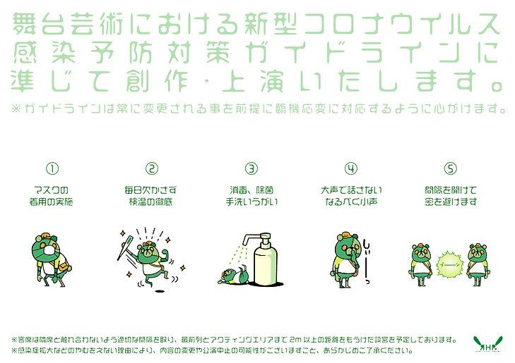 ガイドRHPkuma01.JPG
