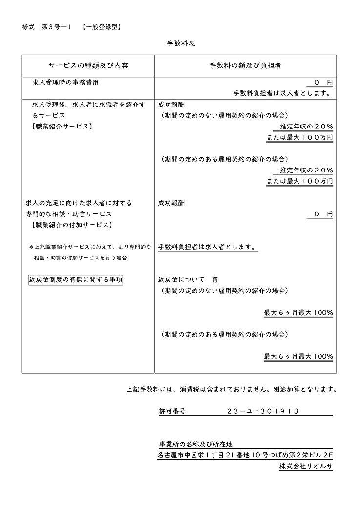 リオルサ 手数料表_page-0001.jpg