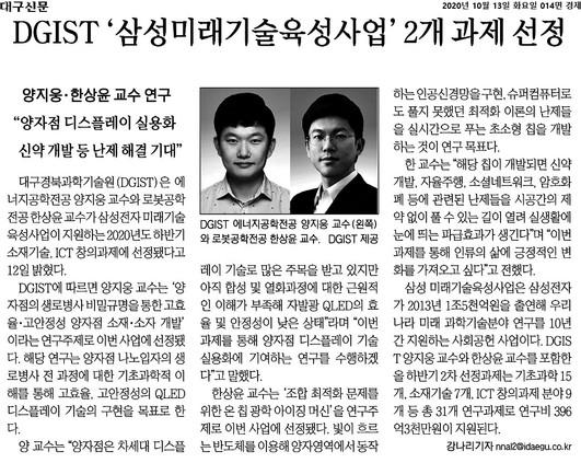 대구신문_DGIST 삼성미래기술육성사업 2개 과제 선정_2020-10-1