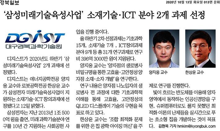 경북일보_삼성미래기술육성사업 소재기술 ICT 분야 2개 과제 선정_202