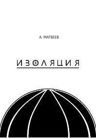 А.Матвеев - Изоляция