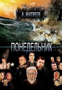 Понедельник 1 обложка новая МАЛЕНЬКАЯ_ed