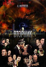 А. Матвеев - Вторник