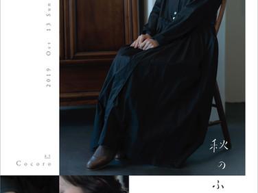 belleasie×ituka 秋のふたり展            10.13(sun)〜 10.30(wed)