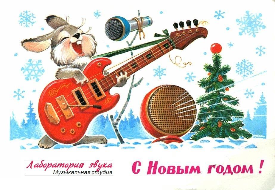 Советские открытки с новым годом музыканты, про коноплю