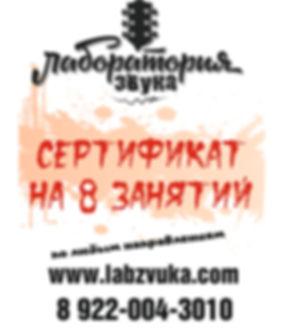 подарочный сертификат на обучение игре на гитаре