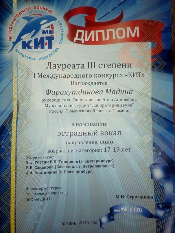 Учащиеся студии Юлия и Дина заняли призовые места на вокальном конкурсе!