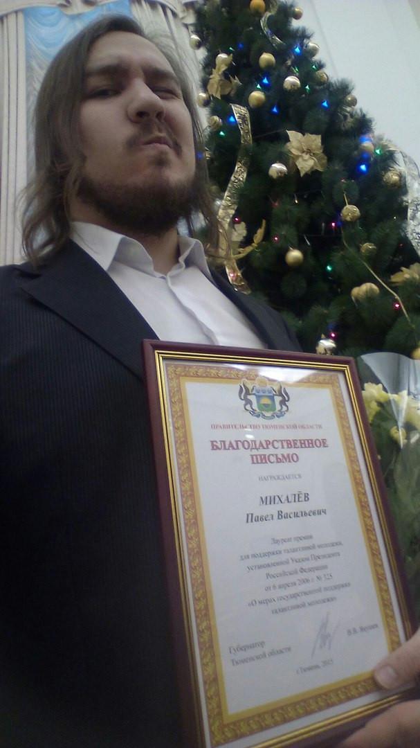 Павел Михалёв получил Грант президента!
