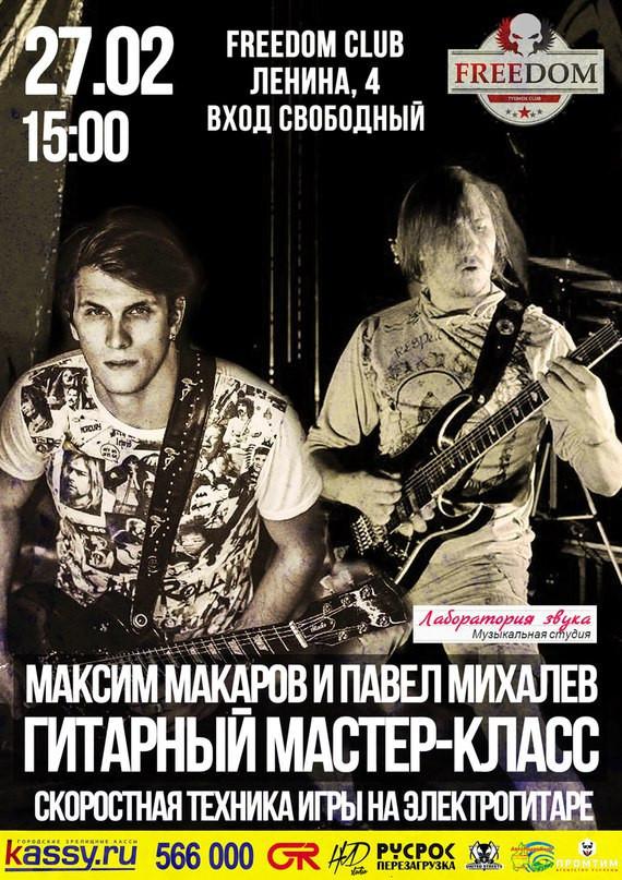 Гитарный мастер-класс Павла Михалёва и Максим Макарова 27.02.16 в 15:00 на Ленина, 4