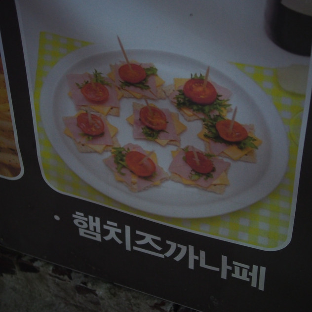 You'll see many 'hofs' and restaurants with strange food photos displayed out front...