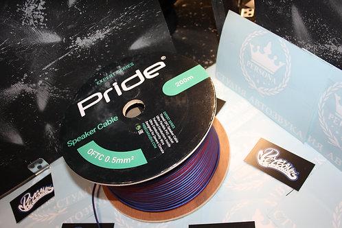 Акустический кабель Pride 0.5mm²