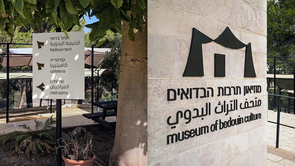Bedouin-5-Double.jpg