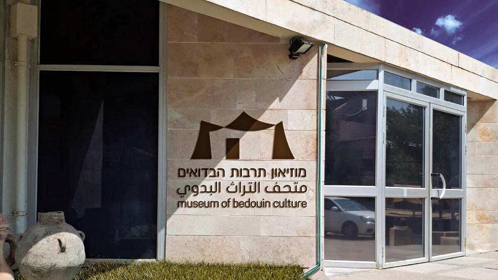 Beduoin-3-Entrance.jpg