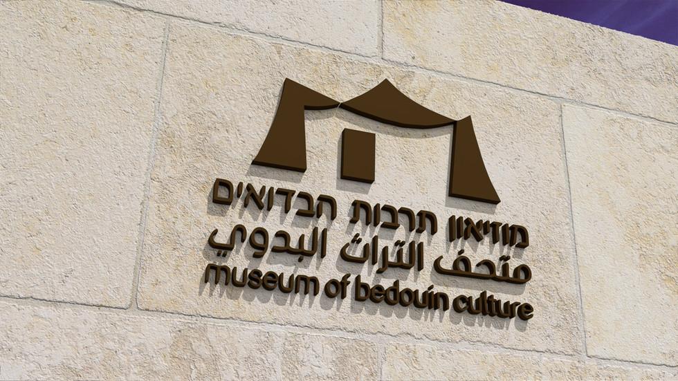 Bedouin-1-Logo.jpg